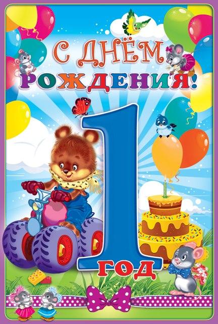 Спасибо всем, открытки с днем рождения на 1 годик сыну